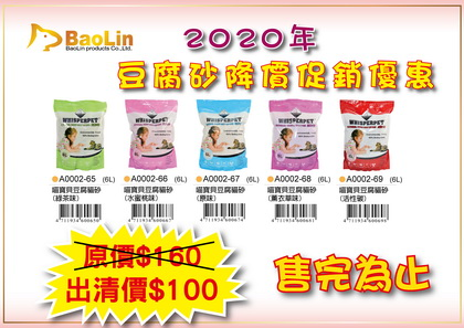 豆腐砂降價促銷優惠