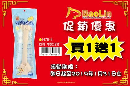 牛奶皮骨12吋 H79-8