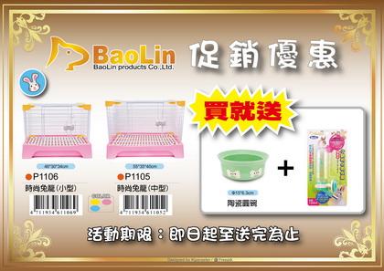 P1105 & P1106 時尚兔籠促銷