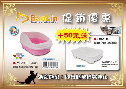 P10-103 貓砂盆促銷