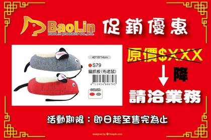 S79 布老鼠貓抓板玩具促銷