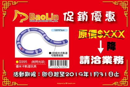 S995 軌道玩具促銷