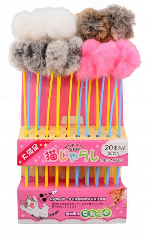 快樂貓兔毛逗貓棒(圓球)