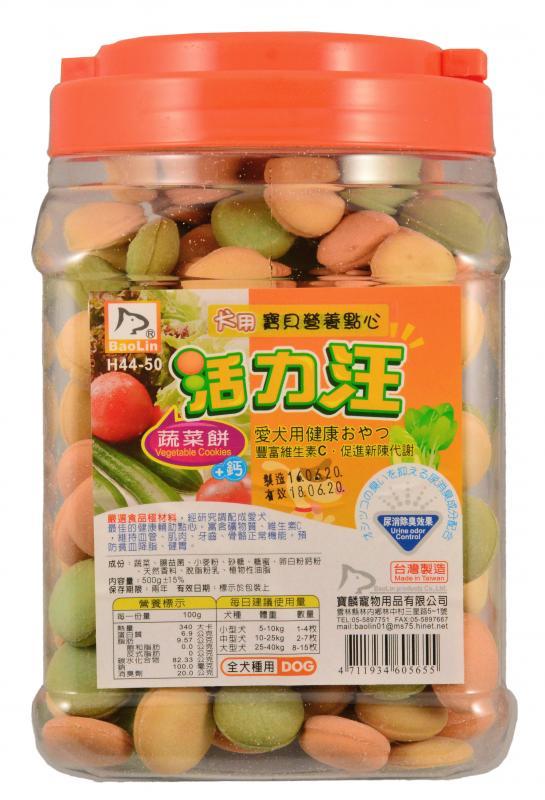 活力汪綜合蔬菜餅 500g
