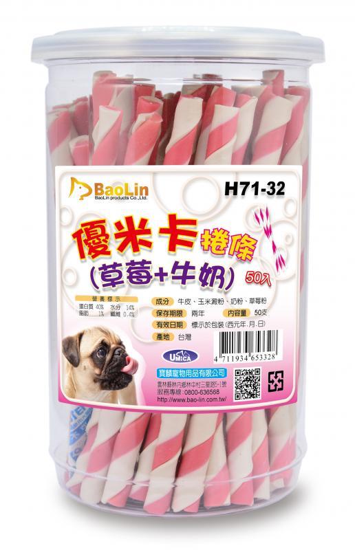 優米卡捲條(草莓+牛奶) 50入