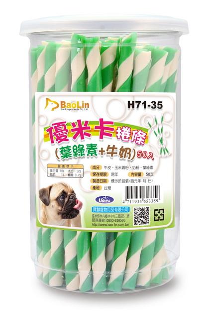 優米卡捲條(葉綠素+牛奶)50入