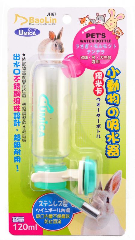 優米卡寵物(兔子)飲水器120cc