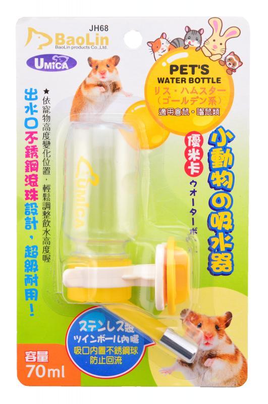 優米卡寵物(囓鼠)飲水器70cc